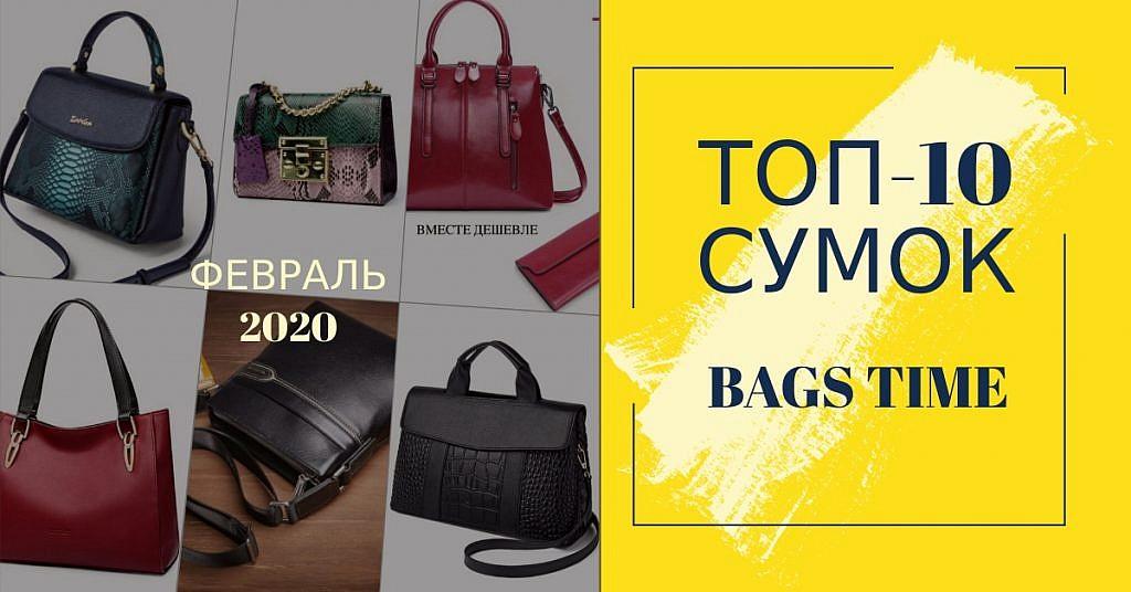 ТОП-10 кожаных сумок февраль 2020