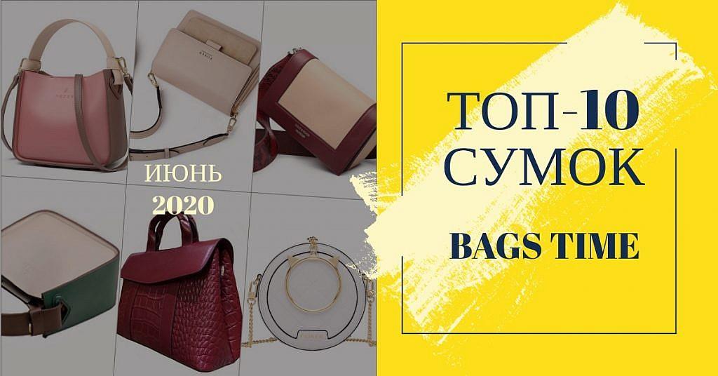 ТОП 10 кожаных сумок BAGS TIME