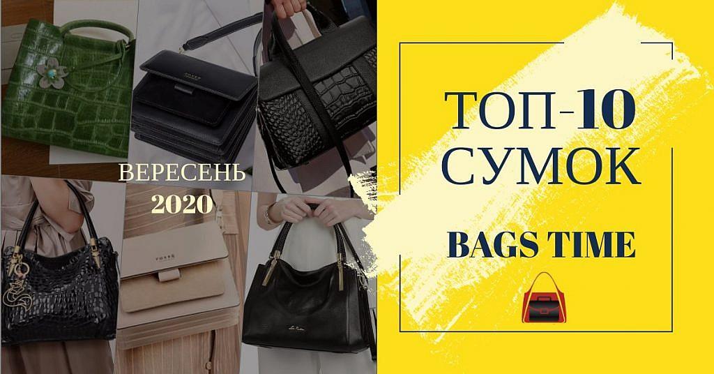 ТОП-10 кожаных сумок 2020
